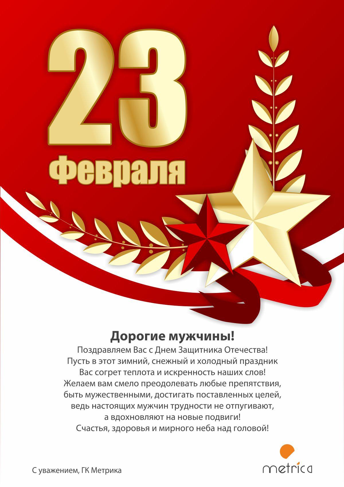 Поздравления с днем защитника отечества от мужчин к мужчинам 154